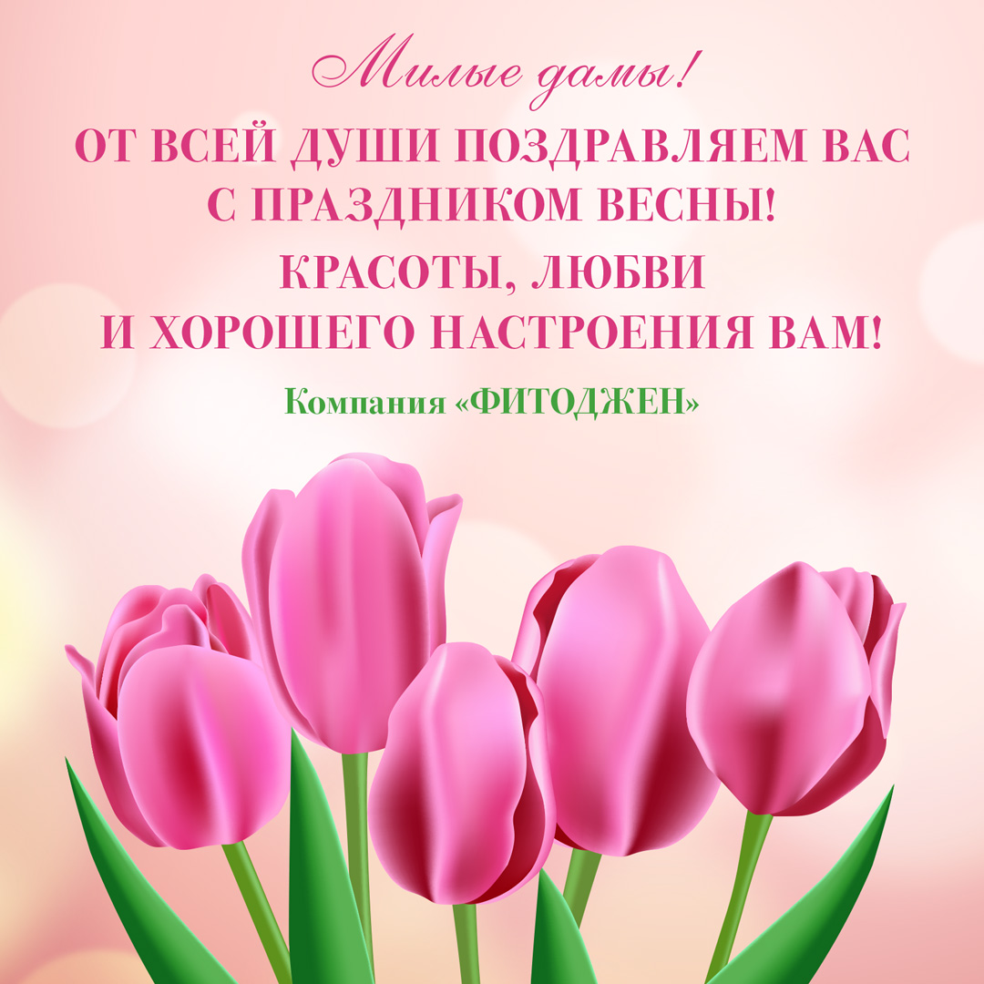 поздравления с праздником весны любимой зря здесь